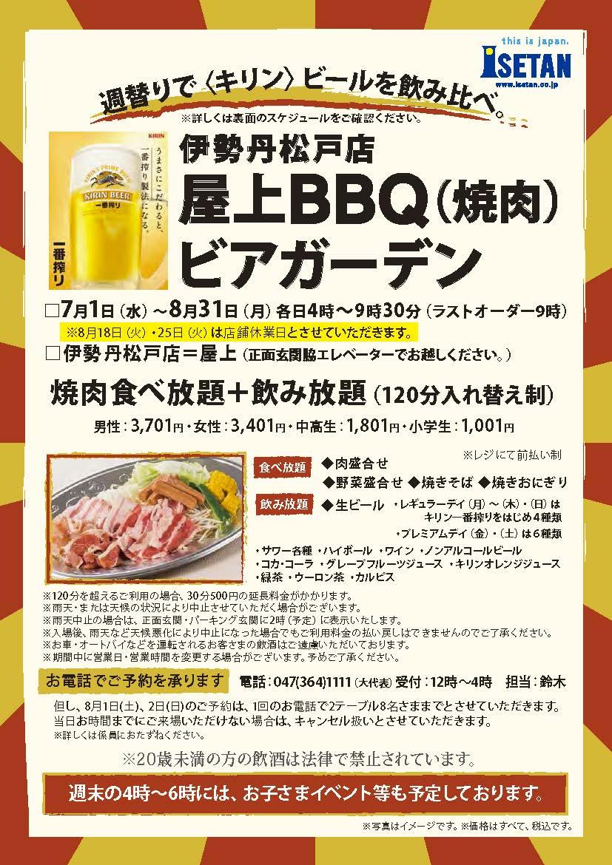 伊勢丹松戸店チラシ1