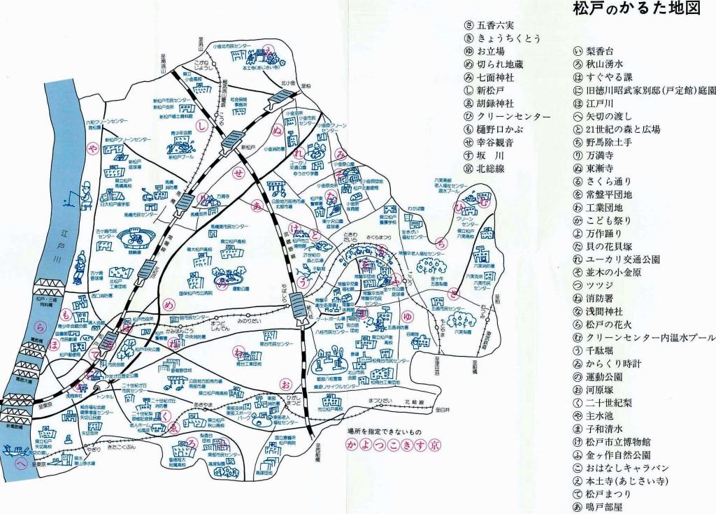 松戸カルタ地図 - コピー