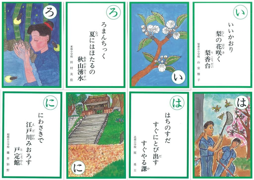 松戸カルタ画像 (1)