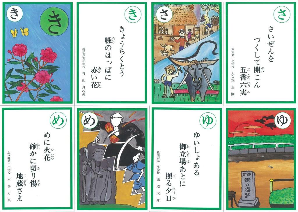 松戸カルタ画像 (10)