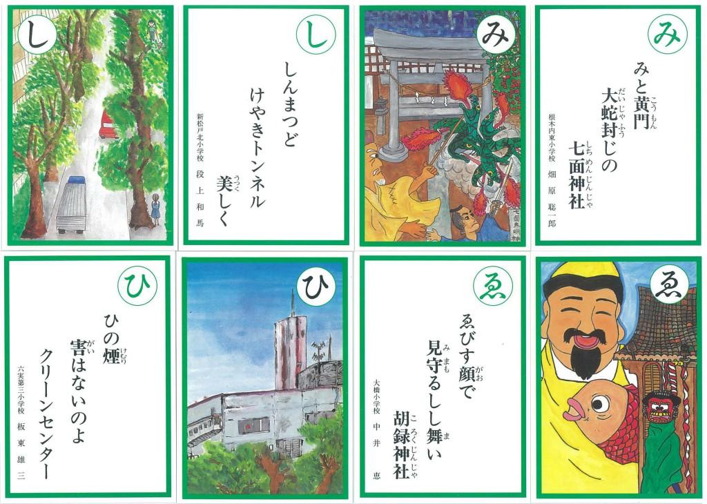 松戸カルタ画像 (11)