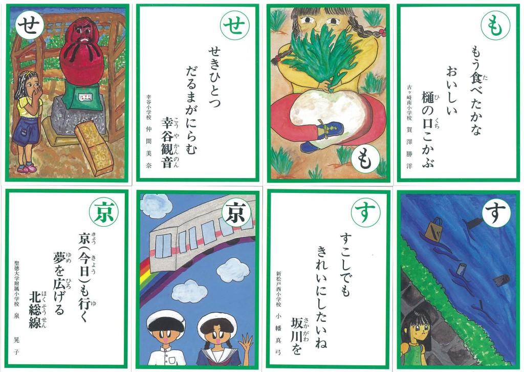松戸カルタ画像 (12)