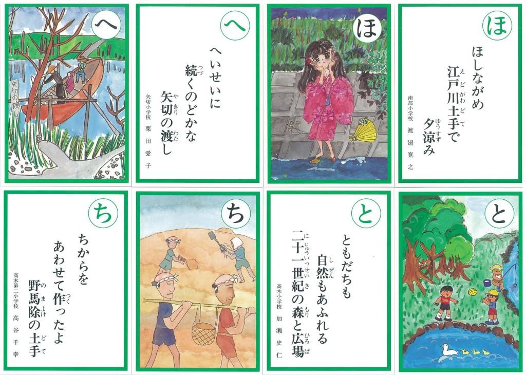 松戸カルタ画像 (2)