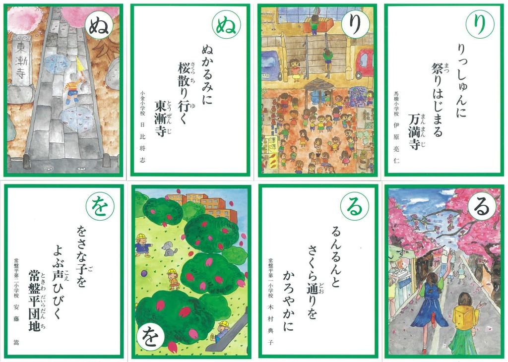 松戸カルタ画像 (3)