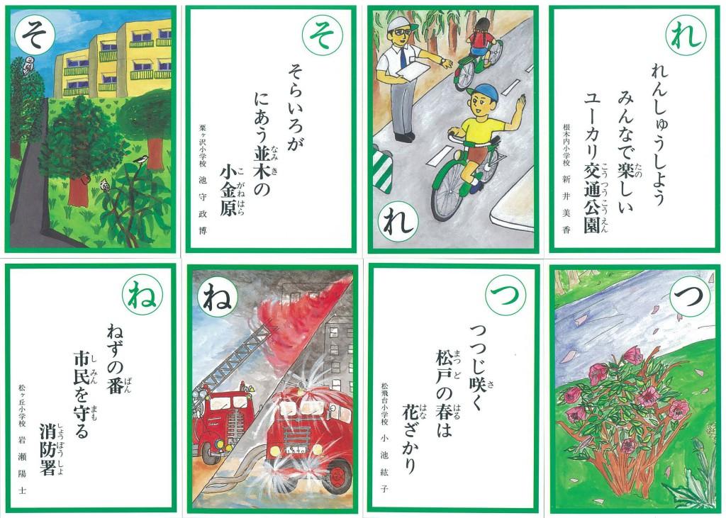 松戸カルタ画像 (5)