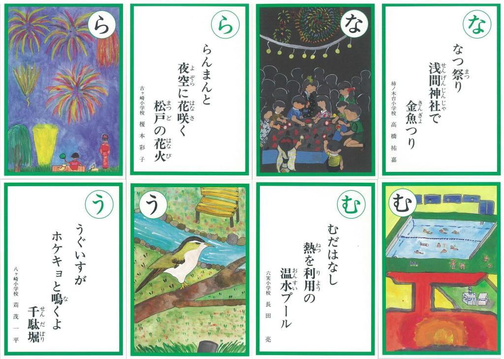 松戸カルタ画像 (6)