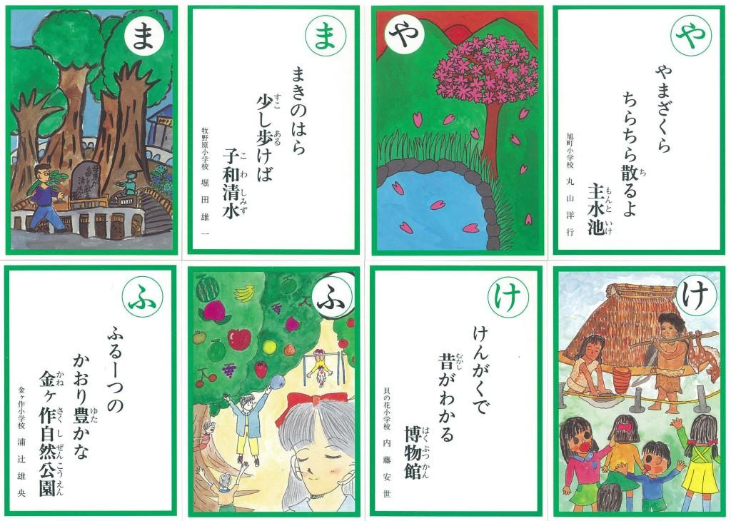 松戸カルタ画像 (8)