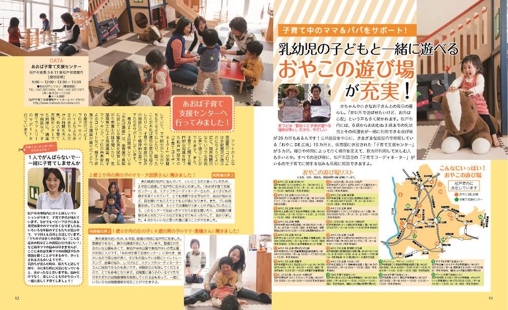 松戸やさしい暮らしガイド11・12ページ写真