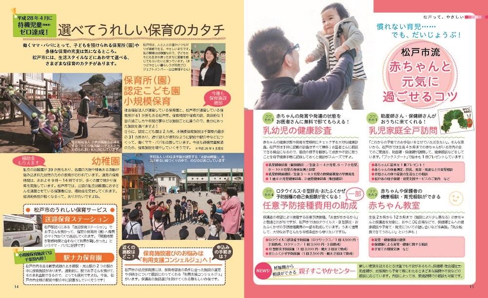 松戸やさしい暮らしガイド13・14ページ写真