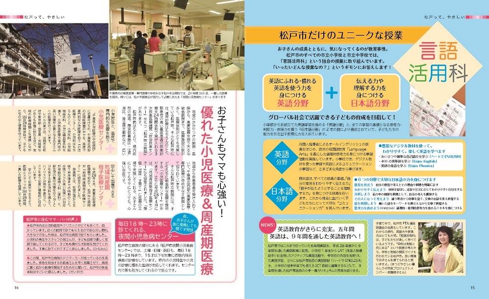 松戸やさしい暮らしガイド15・16ページ写真
