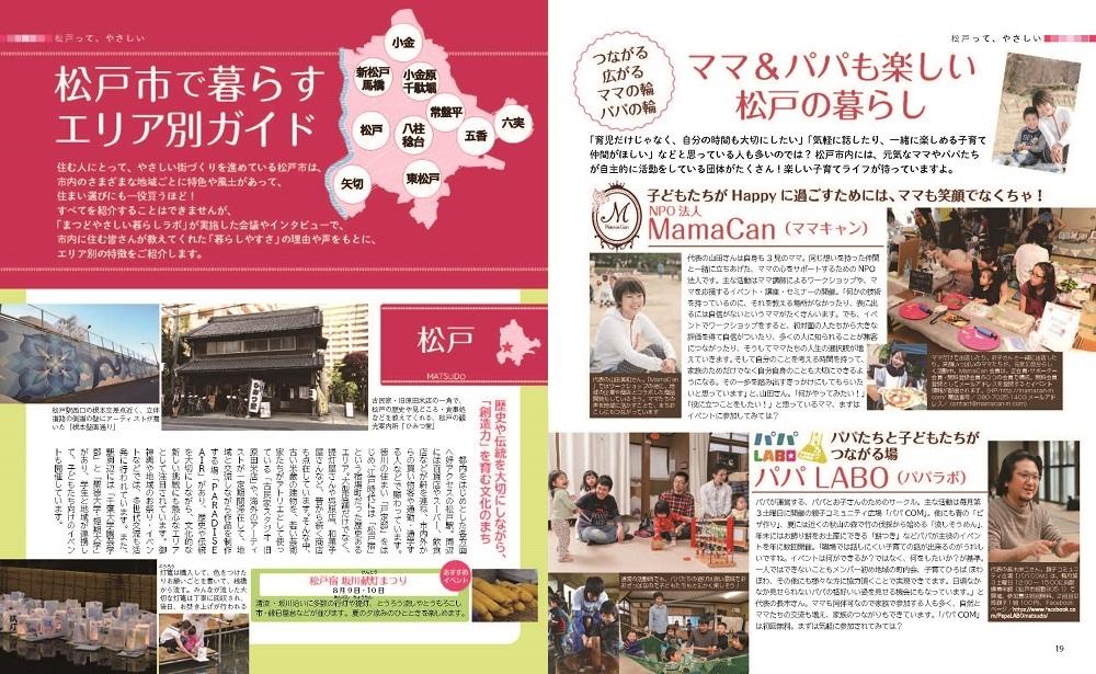 松戸やさしい暮らしガイド19・20ページ写真