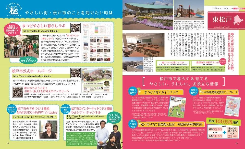 松戸やさしい暮らしガイド25・26ページ写真