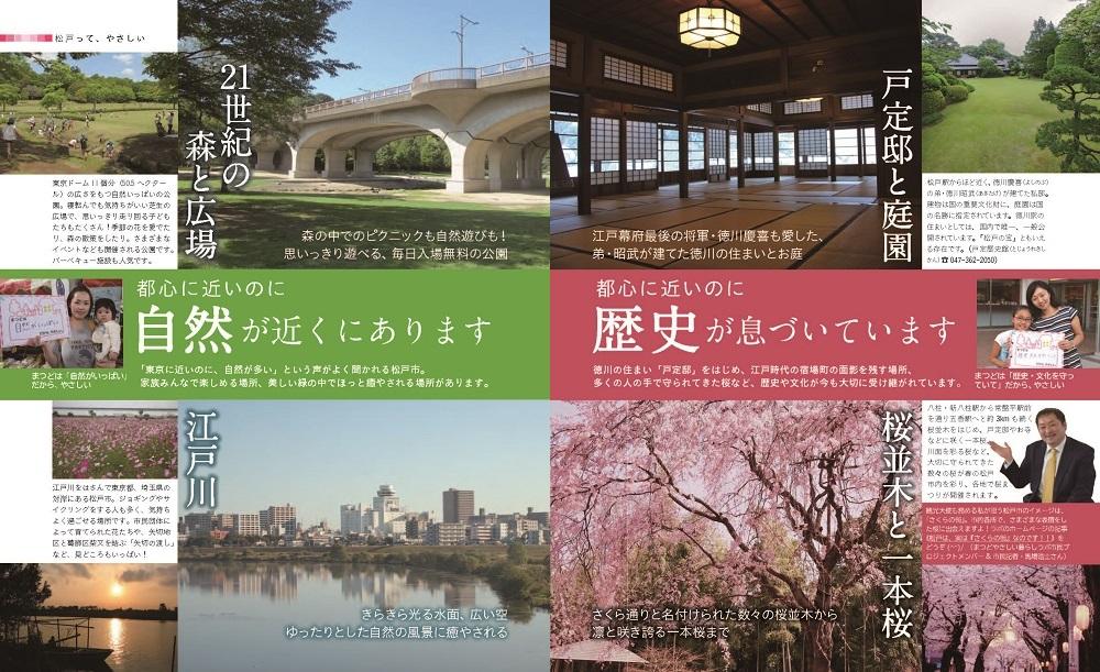 松戸やさしい暮らしガイド7・8ページ写真