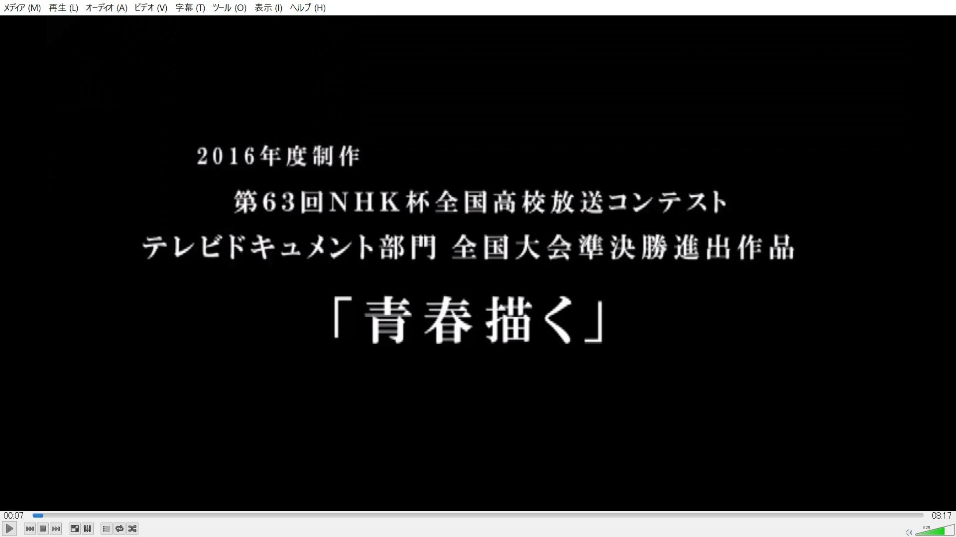 検見川高校(タイトル)
