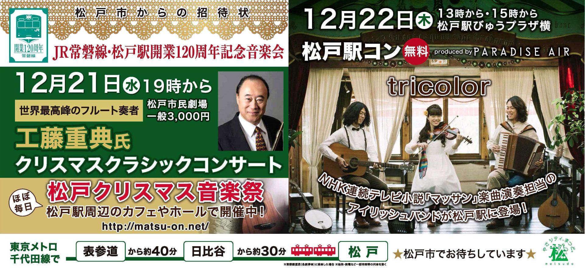 松戸駅120周年PR_千代田線窓上ポスター