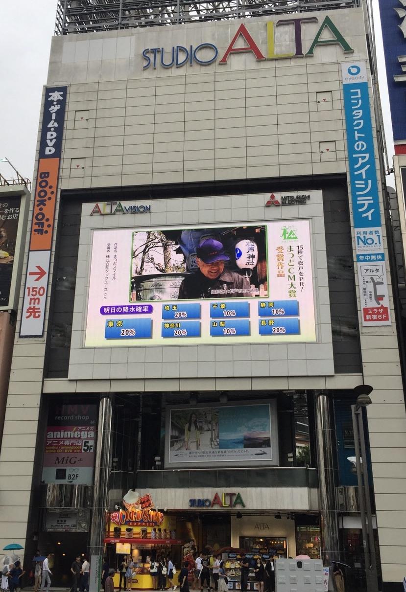 新宿アルタビジョンで松戸CM放映中