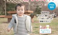ラボが企画編集!魅力いっぱいの情報マガジン「松戸やさしい暮らしガイド」ができました!