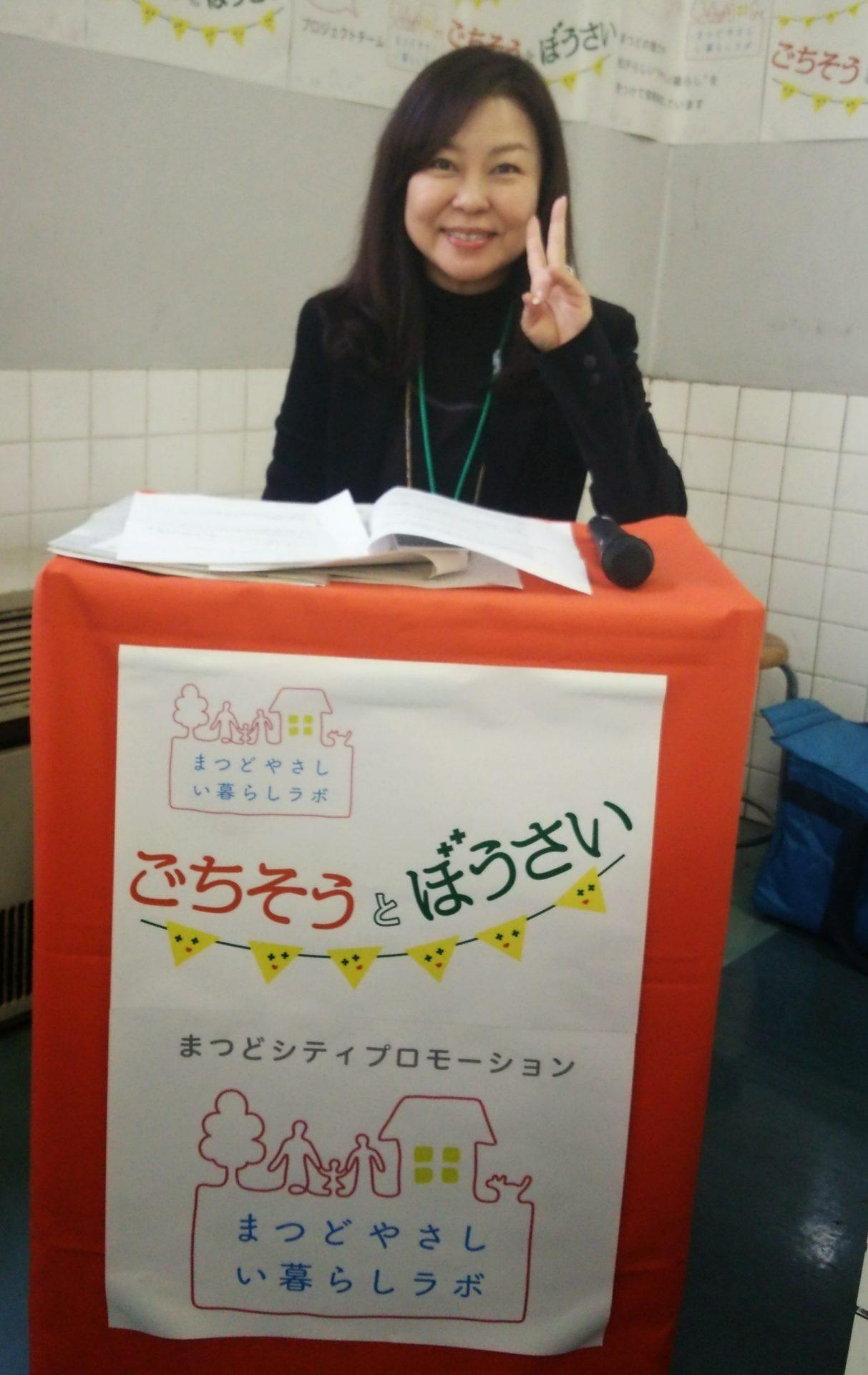 司会の上條栄子さん