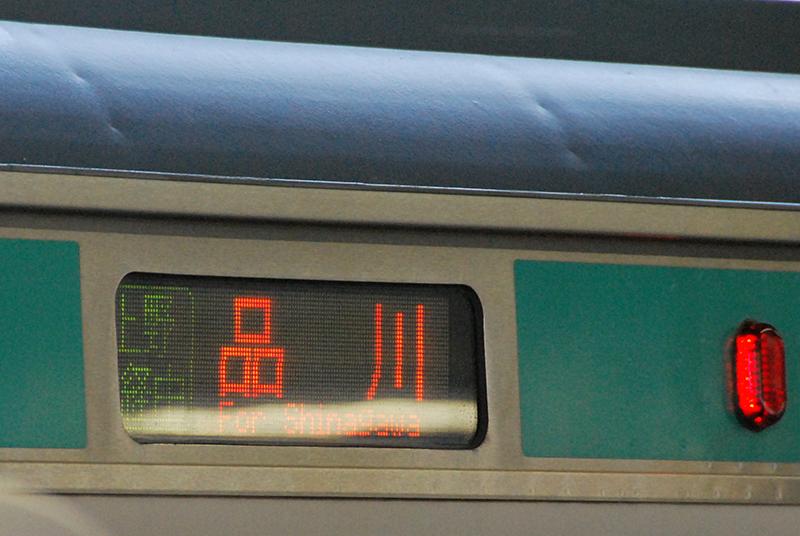 列車の電光掲示板