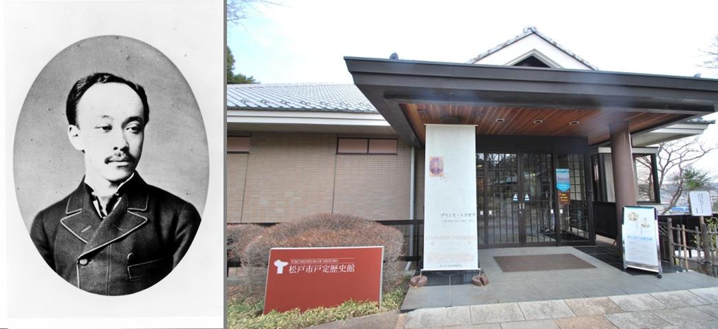 昭武と戸定歴史館