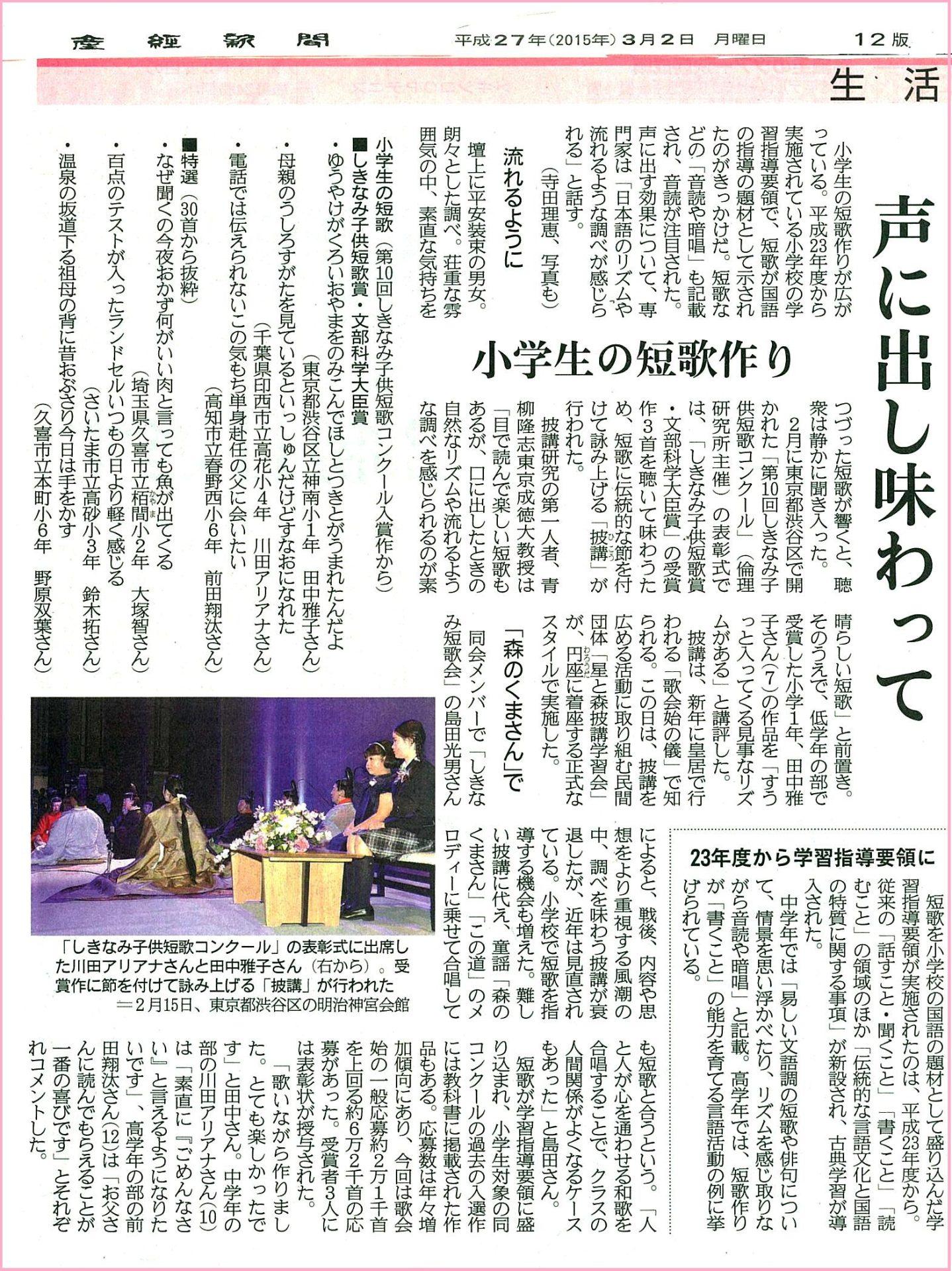 産経新聞記事スキャンデータ