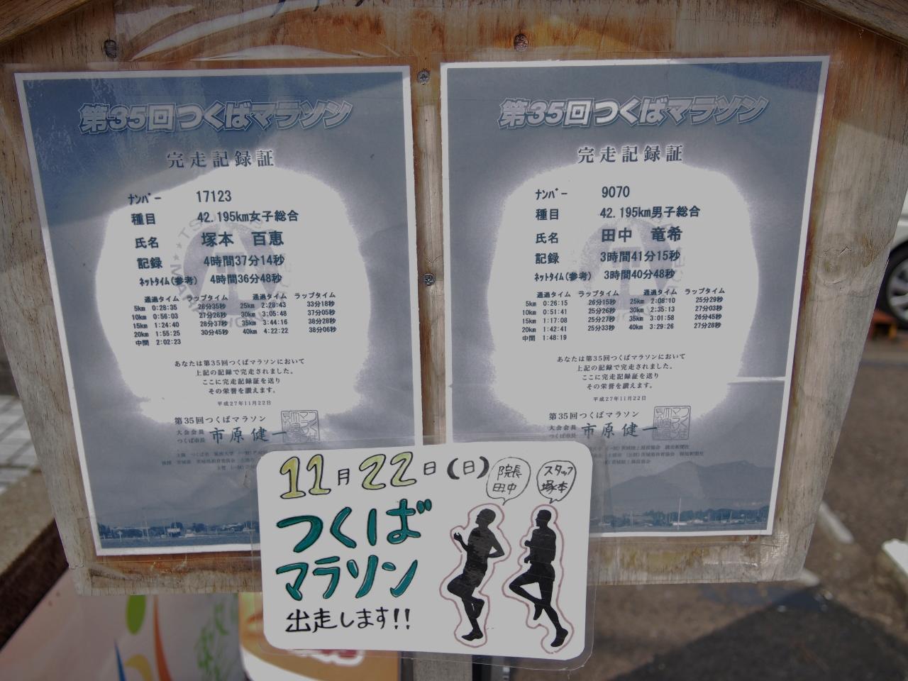 P7011139 (1280x960)マラソン記録