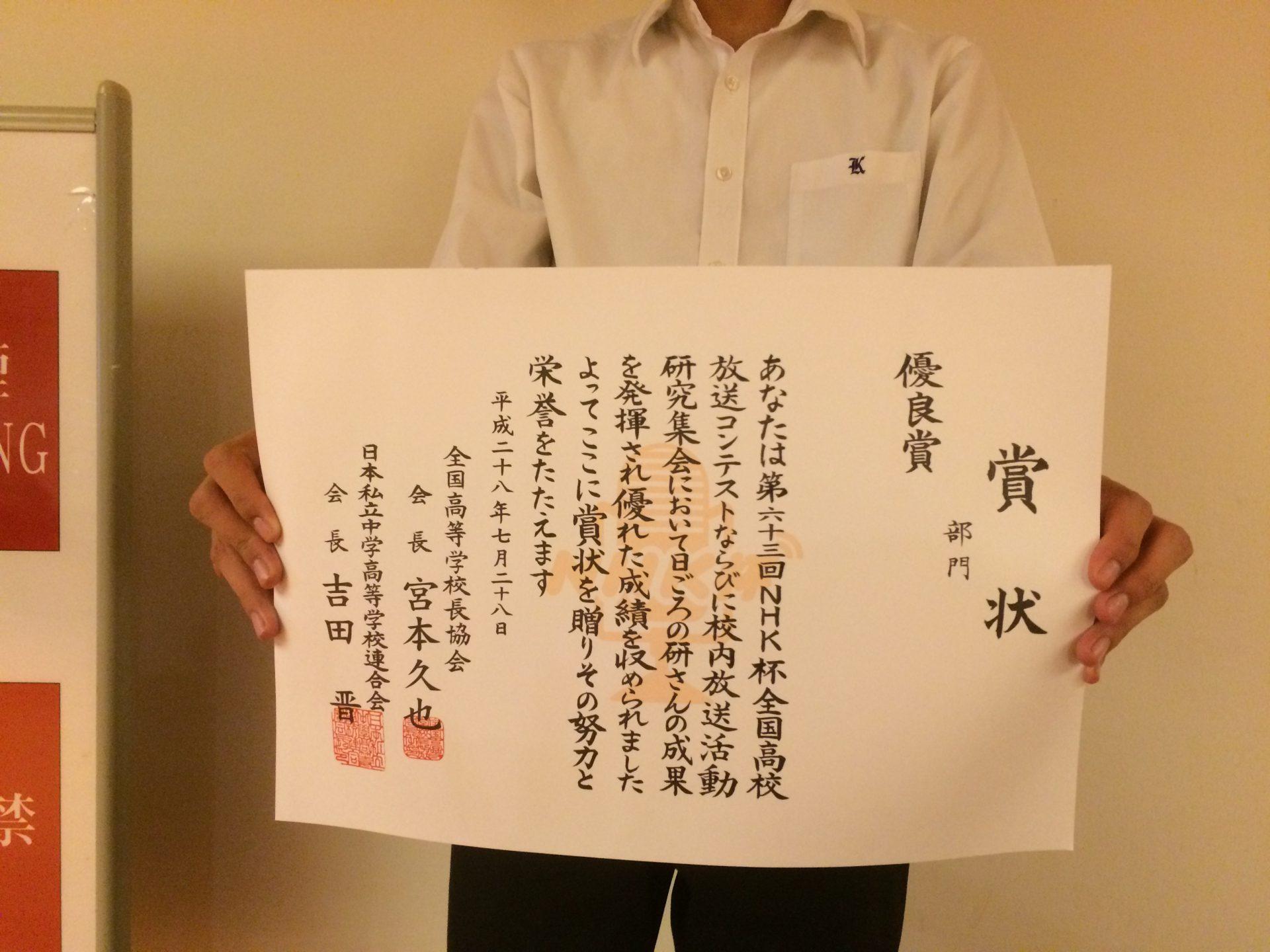検見川高校大会賞状