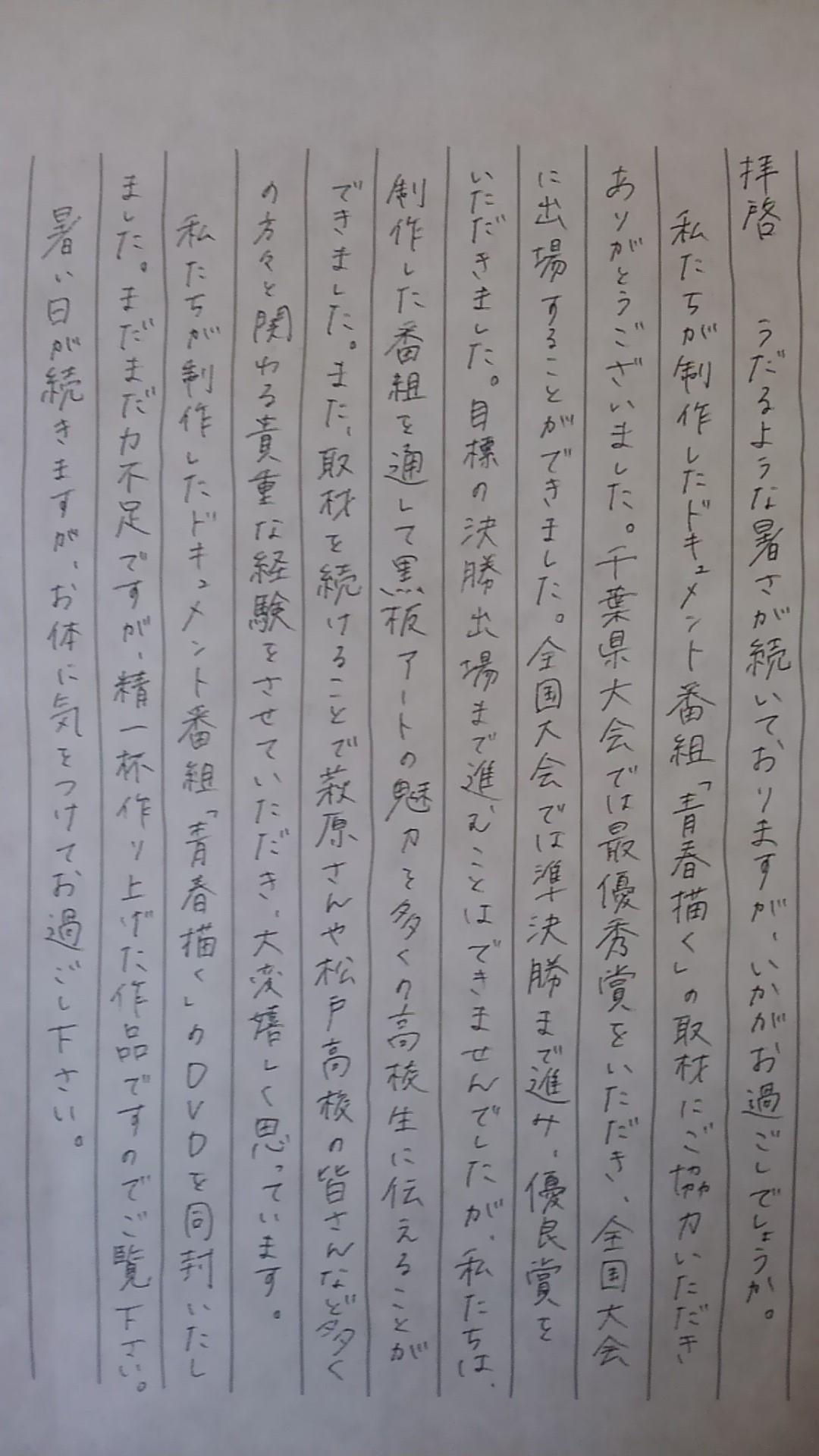 検見川高校(手紙)