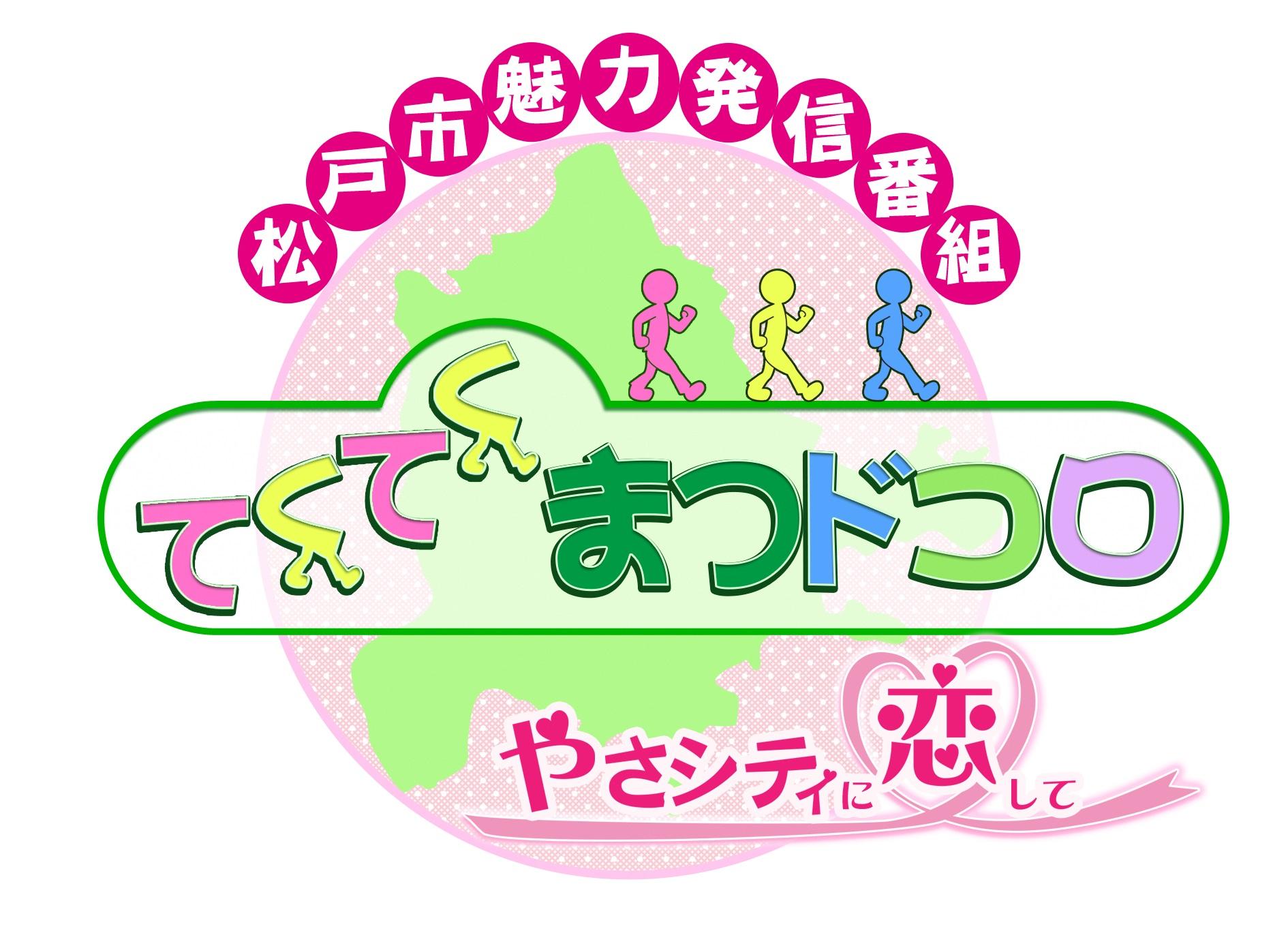 ホームページ 松戸 市